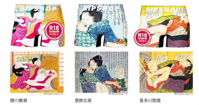 葛飾北斎や喜多川歌麿が描いた「春画」を大胆にあしらったアンダーウェアが新発売!