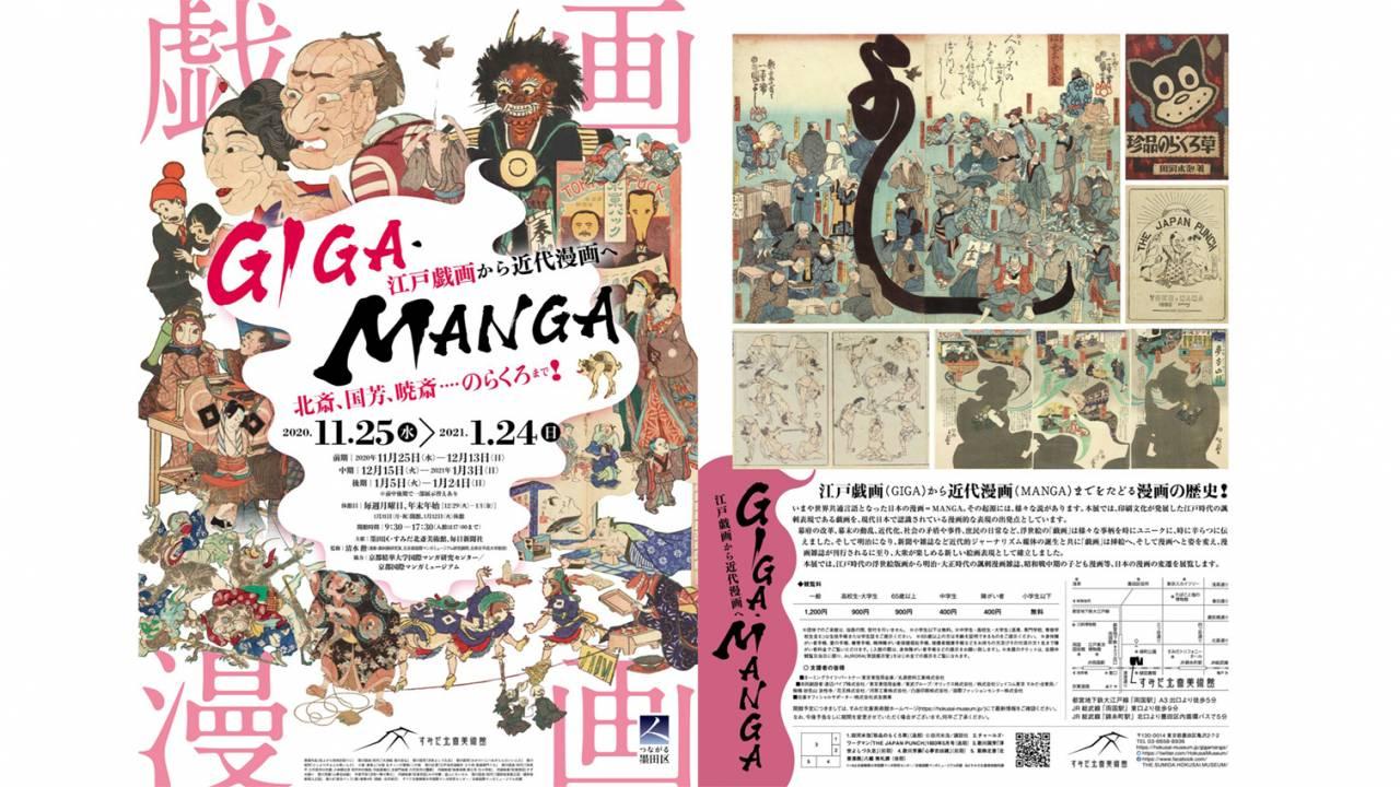 日本の漫画的表現のルーツを辿る展覧会「GIGA・MANGA 江戸戯画から近代漫画へ」開催