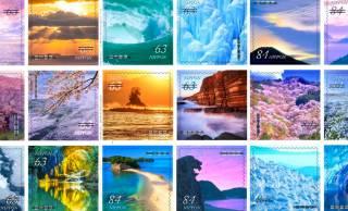 これ、ぜんぶ日本です!日本各地の美しい景観や自然現象による絶景を題材にした切手「自然の風景」が素晴らしい