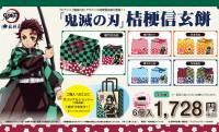 相性バツグン!山梨の人気銘菓・桔梗信玄餅が「鬼滅の刃」オリジナルデザインの巾着袋商品を発売