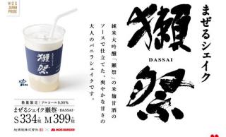 モス、グッジョブ!!日本酒「獺祭」とモスバーガーがコラボ「まぜるシェイク 獺祭-DASSAI-」発売