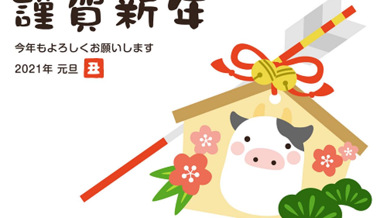 年賀状のあいさつ「賀正」「謹賀新年」「迎春」などは意味にどのような違いがあるの?