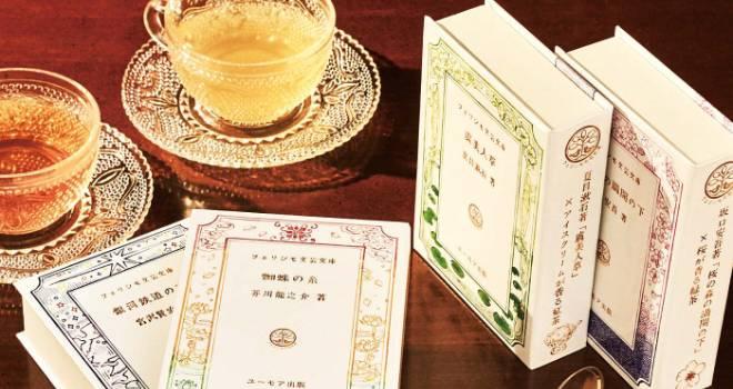 文豪ファンのみなさん!日本文学作品から着想を得た「文学作品イメージティー」がフェリシモから登場です