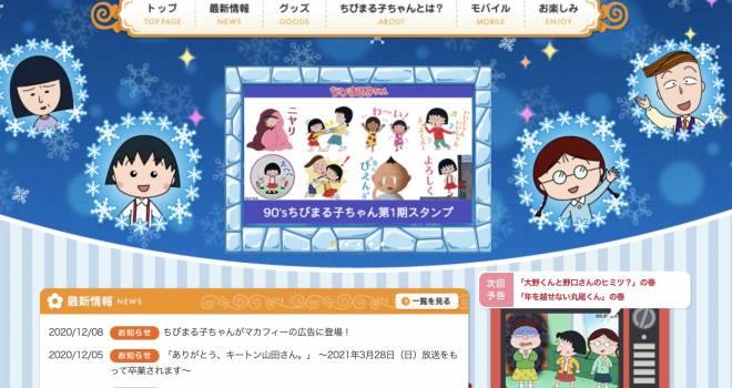 後半へつづく…アニメ「ちびまる子ちゃん」のナレーションを務めたキートン山田が番組卒業、声優引退へ