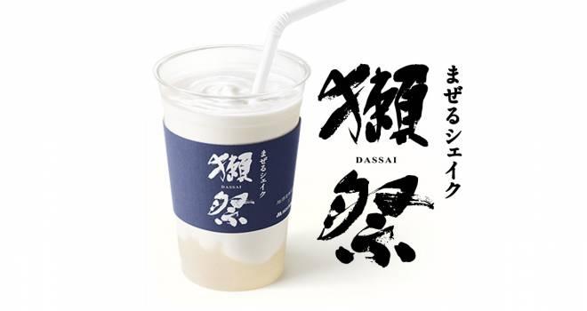 日本酒「獺祭」の蔵元とモスバーガーが夢コラボ!「まぜるシェイク 獺祭-DASSAI-」を飲んでみた