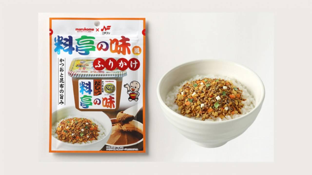マルコメのお味噌「料亭の味」をイメージしたふりかけが新発売!ニチフリとマルコメのコラボで