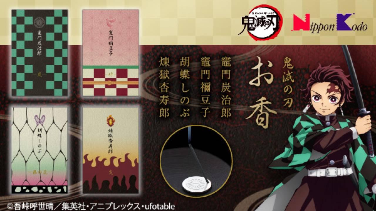 アニメ「鬼滅の刃」の各キャラをイメージしたお香セットが新発売。香立も付いてきます