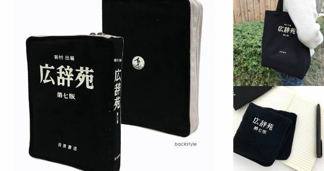 文系な友達へのギフトにいかが?日本語辞書「広辞苑」をモチーフにしたグッズが発売中