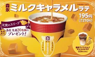 超ロングセラー「森永ミルクキャラメル」とファミマがコラボ!森永ミルクキャラメルラテ&シフォンケーキ新発売