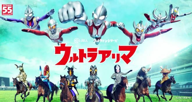 なんぞこれ(笑) ウルトラマンと有馬記念が謎コラボで「ウルトラアリマ」公開!