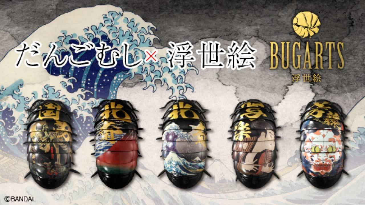 だんごむしの背中に(何故か)浮世絵!リアルフィギュア「BUGARTS浮世絵」発売