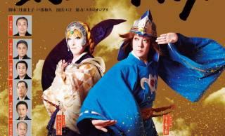 本編映像も公開!新作歌舞伎「風の谷のナウシカ」がいよいよBD・DVD化