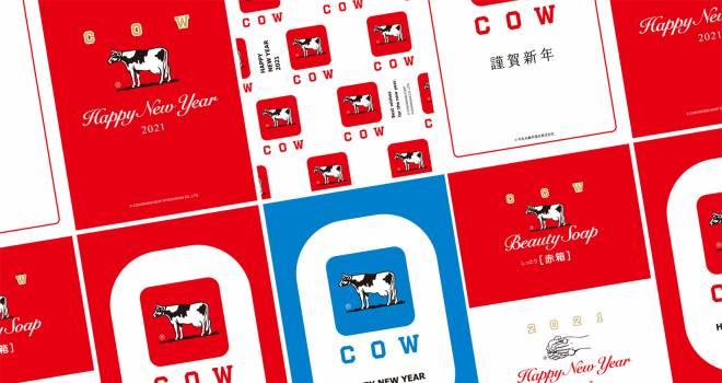 丑年なので♪「カウブランド 赤箱」の牛乳石鹸が、あのウシ柄の年賀状デザインを無料配布中