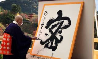 """2020年""""今年の漢字""""に選ばれたのは「密」。トップ20も発表"""