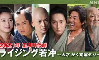 江戸時代の絵師・伊藤若冲の謎に包まれた人生がテレビドラマ化!NHKで正月時代劇「ライジング若冲」放送