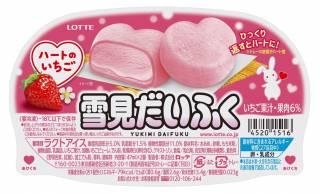 ピンク色で可愛いハートの形をした特別な雪見だいふく「雪見だいふくハートのいちご」が新発売