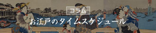 お江戸のタイムスケジュール
