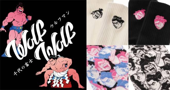 ウルフーーっ!!昭和の大横綱「千代の富士」とキン肉マンの胸アツなコラボ靴下が新発売