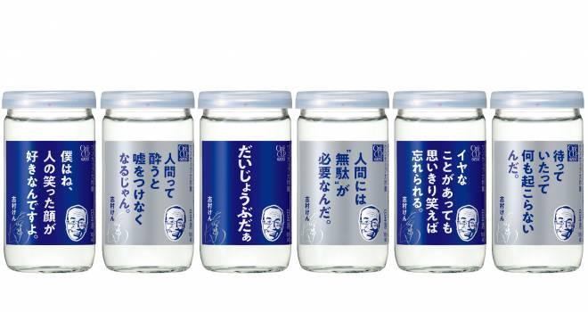 だいじょうぶだぁ!志村けんの言葉をラベルに記した特別なワンカップ大関が期間限定発売