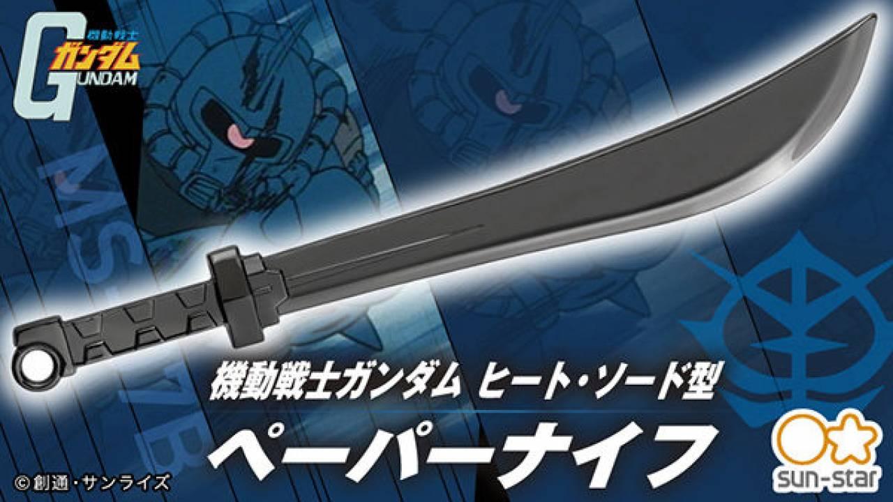 機動戦士ガンダムに登場する「グフ」の武器「ヒート・ソード」がペーパーナイフになって登場