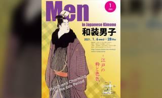全67作品公開!男性の和装にフォーカスした浮世絵展「和装男子 江戸の粋と色気」がオンライン展示を開始