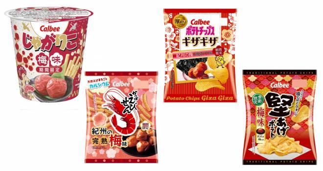 梅まつりじゃ〜!カルビーの人気ブランド4商品から梅味の新商品が同時に登場