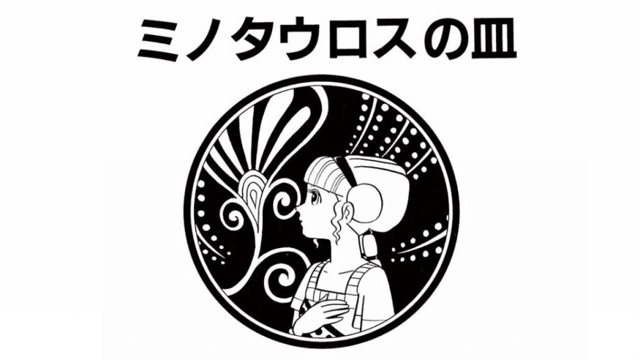 昭和44年に発表した藤子・F・不二雄の大人向け異色漫画「ミノタウロスの皿」が無料配信中!