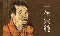 女も男も抱きまくる!?愛され僧侶・一休さんとモデル「一休宗純」の差に驚愕!驚きの珍行動を紹介