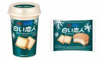 北海道銘菓「白い恋人」がなんとチョコレートドリンク&サンドアイスになった!全国発売です
