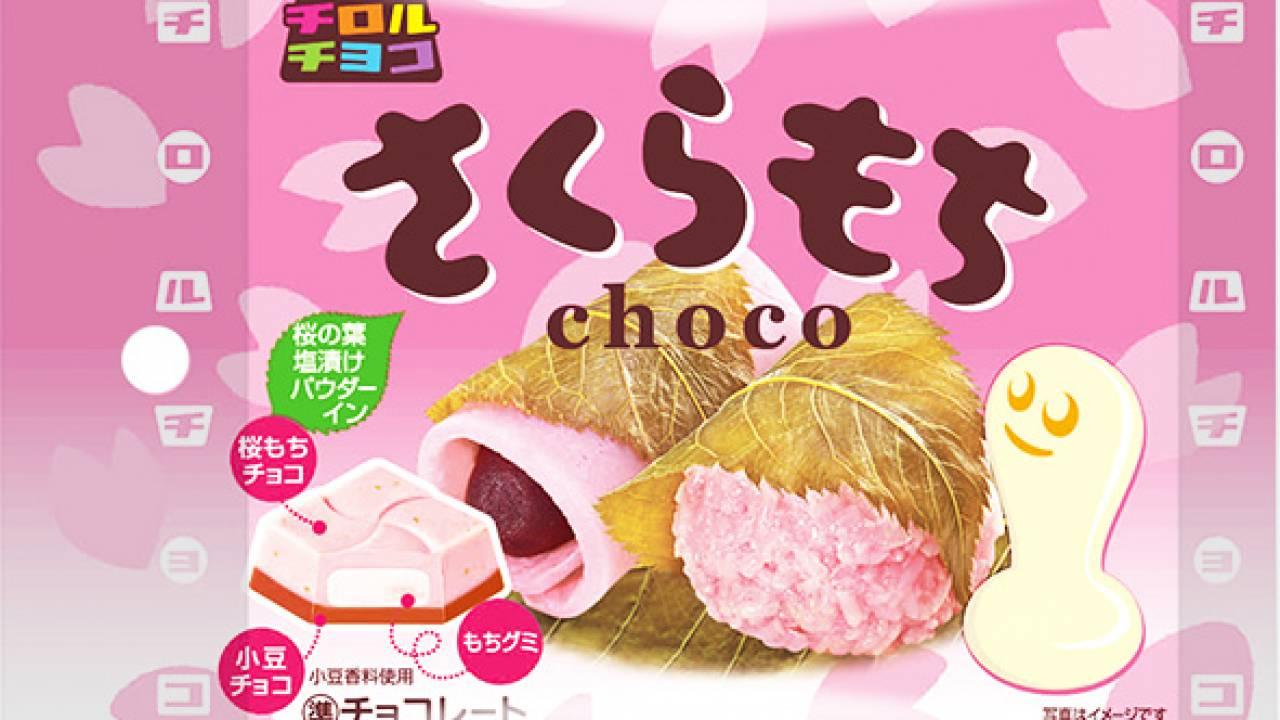 桜の葉の塩漬けパウダー入り!チロルチョコから和フレーバー「さくらもち」が新発売
