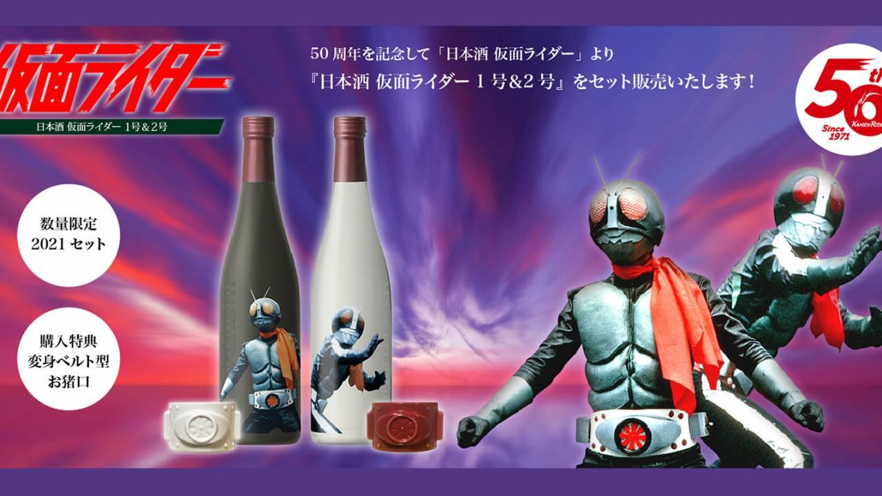 変身ベルト型お猪口が同梱!数量限定で「日本酒 仮面ライダー1号&2号」 が新発売