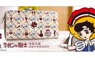 乙女心をアクセントに♪手塚治虫の少女漫画「リボンの騎士」が浅草文庫の長財布になったよ