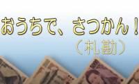 日本銀行が札勘(紙幣数え)の方法をYoutubeで公開!題して「おうちで、さつかん」
