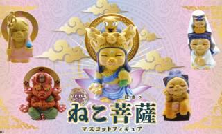 可愛い猫ちゃんたちを(なぜか)菩薩化!カプセルトイ「ねこ菩薩」新発売