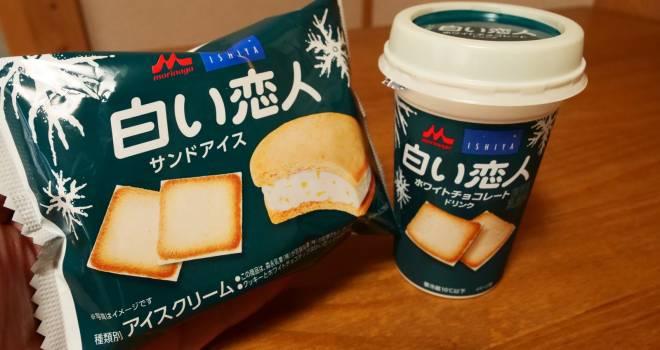 リピ確定!ついに発売された銘菓「白い恋人」をイメージしたホワイトチョコドリンク&サンドアイス実食レビュー