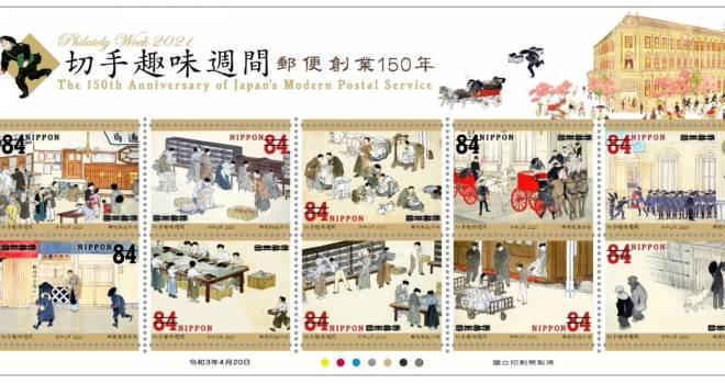 郵便創業150周年を記念した特殊切手「切手趣味週間・郵便創業150年」が発売