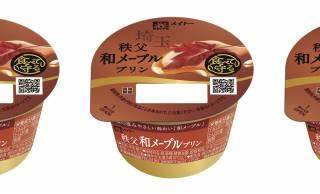 埼玉県秩父の森で採取した国産メープルシロップを使用した「秩父 和メープルプリン」が期間限定発売