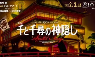 ジブリ映画「千と千尋の神隠し」が世界初の舞台化!千尋は橋本環奈と上白石萌音のWキャスト