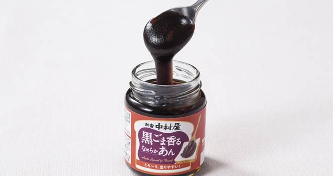 """新宿中村屋の中華まんや月餅のあの""""ごまあん""""がスプレッドになりました!"""