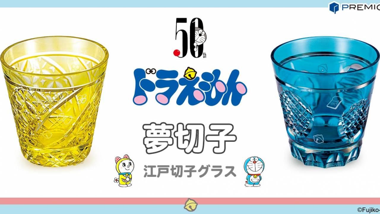 国民的キャラが伝統工芸と出会った!ドラえもん&ドラミちゃんを表現した江戸切子グラス発売