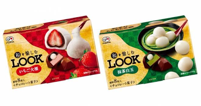 人気チョコ「LOOK」から和素材を使用したもちもち食感の「和を愉しむルック いちご大福&抹茶白玉」新発売