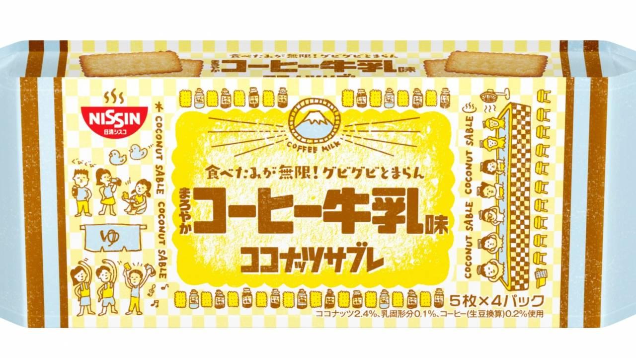 昔ながらの銭湯で飲むコーヒー牛乳がテーマのココナッツサブレ<まろやかコーヒー牛乳味>新発売