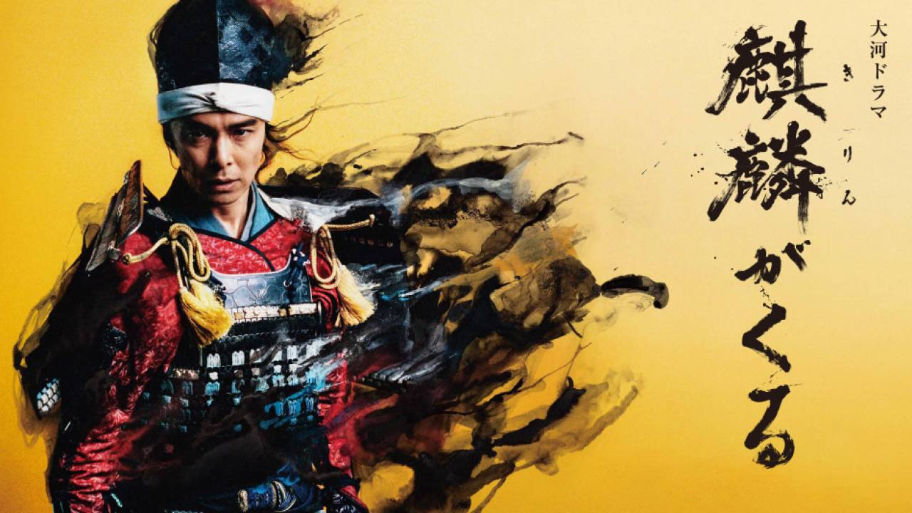 語りは帰蝶役の川口春奈。大河ドラマ「麒麟がくる」総集編の放送が決定!最終回視聴率は18.4%