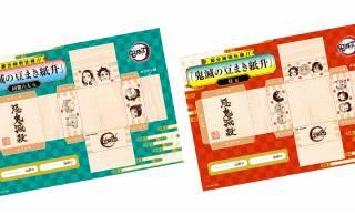 アニメ「鬼滅の刃」がオフィシャルで節分の豆まき用紙升画像データをダウンロード配布