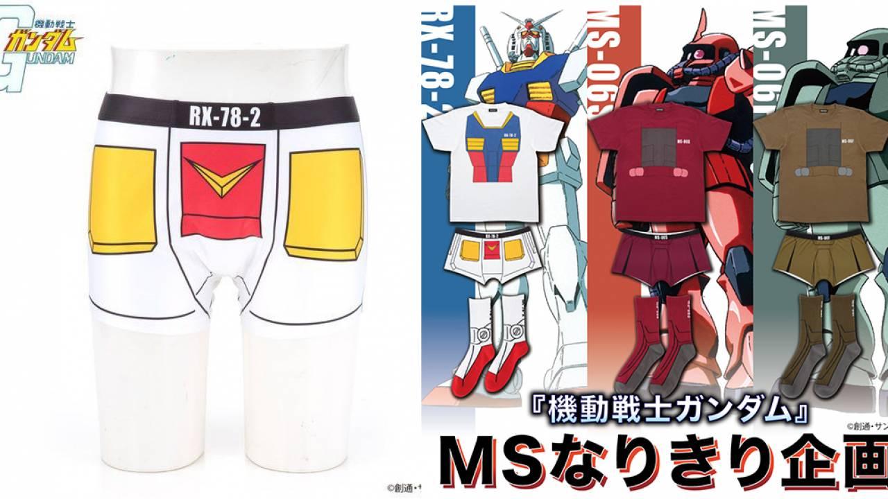 勝負パンツ確定!「機動戦士ガンダム」のMSなりきりファッションアイテムが登場