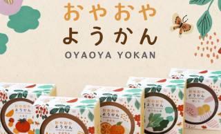 子供たちがはじめて食べる和菓子♪幼児向け羊羹「おやおやようかん」が新発売