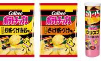 「永谷園のお茶づけ」シリーズがポテトチップスになった!香ばしいお茶づけの風味を堪能