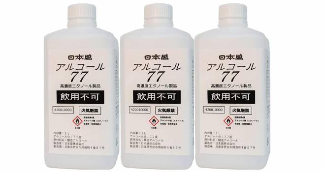 日本酒製造でおなじみ「日本盛」が手指用消毒アルコールの一般販売を開始
