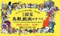 【要予約】新型コロナで延期されていた特別展「国宝 鳥獣戯画のすべて」のチケット発売日が遂に発表!