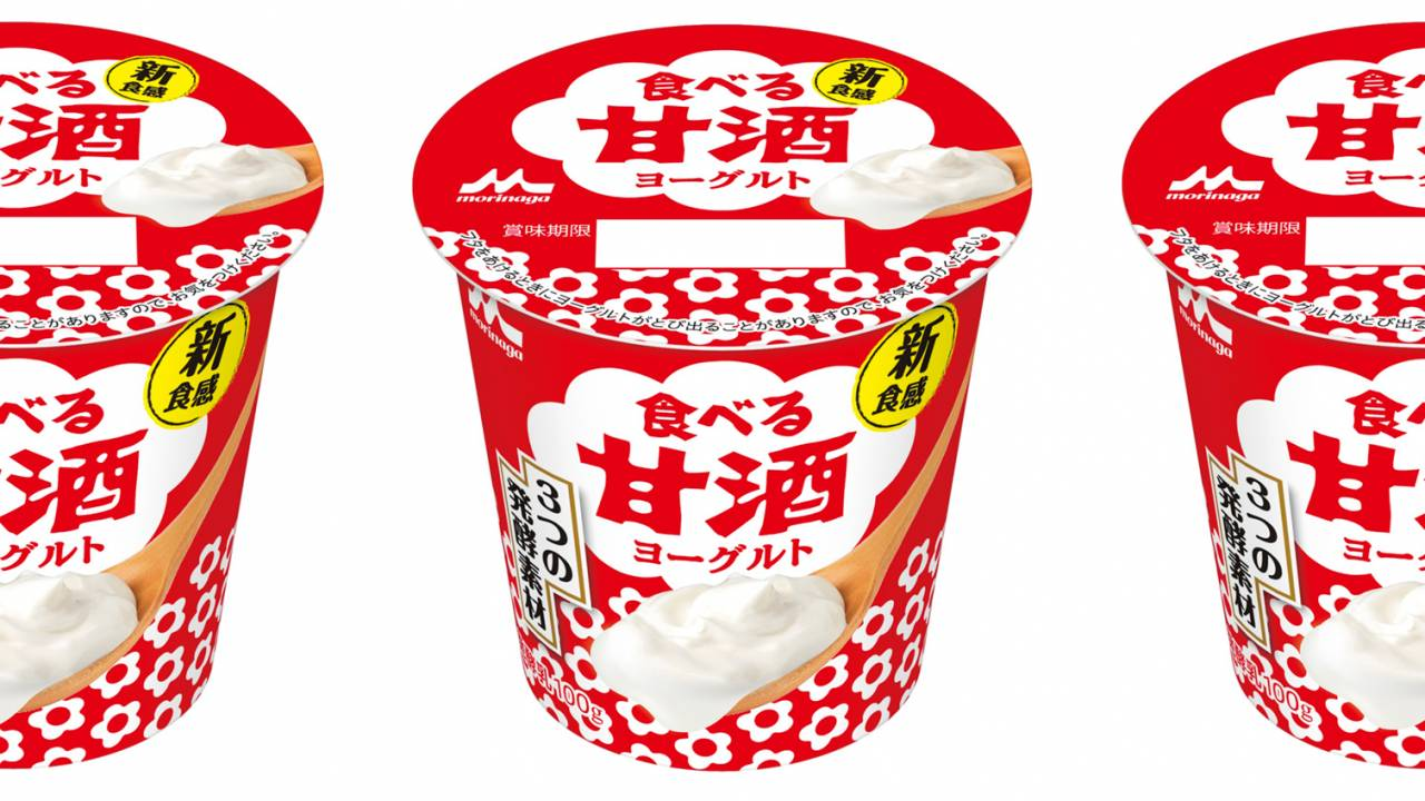 おなじみ「森永甘酒」がなんとヨーグルトに!『食べる甘酒ヨーグルト』新発売